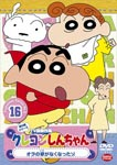 Animation - Crayon Shin Chan The TV Series - The 5th Season 16 Ora no Ie ga Nakunattazo DVD (Japan Import)
