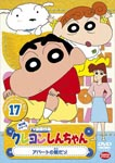 Animation - Crayon Shin Chan The TV Series - The 5th Season 17 Apart ga Nakunattazo DVD (Japan Import)