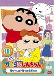 Animation - Crayon Shin Chan The TV Series - The 5th Season 18 Ka-chan wa Kosodate no Mihon dazo DVD (Japan Import)