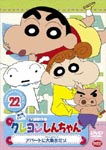 Animation - Crayon Shin Chan The TV Series - The 5th Season 22 Apart ni Daishugo dazo DVD (Japan Import)