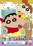 Animation - Crayon Shin Chan The TV Series - The 5th Season 23 Ouchi ga Nakanaka Tatanaizo DVD (Japan Import)