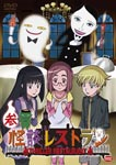 Animation - Kaidan Restaurant 3 DVD (Japan Import)