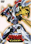 Animation - EMOTION the Best: Dangaioh - Hyper Combat Unit DVD (Japan Import)