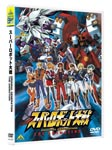 Animation - EMOTION the Best: Super Robot Taisen Original Generation The Animation DVD (Japan Import)