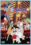Animation - [Movie] Crayon Shin-Chan: Action Kamen vs Leotard Devil [Priced-down Reissue] DVD (Japan Import)