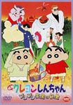 Animation - [Movie] Crayon Shin-Chan: The Secret Treasure of Buri Buri Kingdom [Priced-down Reissue] DVD (Japan Import)