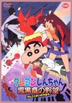 Animation - [Movie] Crayon Shin-Chan: Unkokusai's Ambition [Priced-down Reissue] DVD (Japan Import)