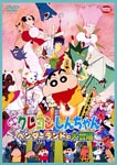 Animation - [Movie] Crayon Shin-Chan: Adventure in Henderland [Priced-down Reissue] DVD (Japan Import)