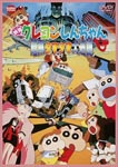 Animation - [Movie] Crayon Shin-Chan: Pursuit of the Balls of Darkness [Priced-down Reissue] DVD (Japan Import)