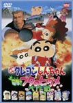 Animation - [Movie] Crayon Shin-Chan: Blitzkrieg! Pig's Hoof's Secret Mission [Priced-down Reissue] DVD (Japan Import)