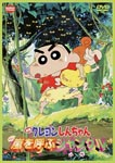 Animation - [Movie] Crayon Shin-Chan: The Storm Called The Jungle [Priced-down Reissue] DVD (Japan Import)