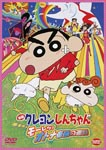Animation - [Movie] Crayon Shin-Chan: The Storm Called: The Adult Empire Strikes Back [Priced-down Reissue] DVD (Japan Import)