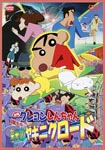 Animation - [Movie] Crayon Shin-Chan: The Storm Called: Yakiniku Road of Honor [Priced-down Reissue] DVD (Japan Import)