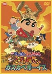 Animation - [Movie] Crayon Shin-Chan: The Storm Called: The Kasukabe Boys of the Evening Sun [Priced-down Reissue] DVD (Japan Import)