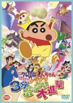 Animation - [Movie] Crayon Shin-Chan: The Legend Called Buri Buri 3 Minutes Charge [Priced-down Reissue] DVD (Japan Import)
