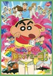 Animation - [Movie] Crayon Shin-Chan: The Legend Called: Dance! Amigo! [Priced-down Reissue] DVD (Japan Import)