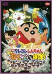 Animation - [Movie] Crayon Shin-Chan: The Storm Called: The Singing Buttocks Bomb [Priced-down Reissue] DVD (Japan Import)