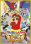 Animation - [Movie] Crayon Shin-Chan: The Storm Called: The Hero of Kinpoko [Priced-down Reissue] DVD (Japan Import)