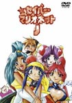 Animation - EMOTION the Best MataMata Saber Marionette J [Priced-down Reissue] DVD (Japan Import)