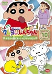 Animation - Crayon Shin Chan The TV Series - The 6th Season 10 Kasukabedake ni Moretsu Attack dazo DVD (Japan Import)