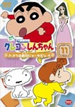 Animation - Crayon Shin Chan The TV Series - The 6th Season 11 Ora wa Zettai Byoki dazo DVD (Japan Import)