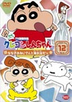 Animation - Crayon Shin Chan The TV Series - The 6th Season 12 Nanako Oneesan to Kaisuiyoku dazo (Last Volume) DVD (Japan Import)