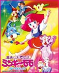 Animation - EMOTION the Best Magical Princess Minky Momo: Embracing the Dream (Yume wo Dakishimete) DVD Box 1 [Priced-down Reissue] DVD (Japan Import)