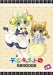 Animation - Di Gi Charat Nyo DVD Box Part 1 of 2 [Priced-down Reissue] DVD (Japan Import)