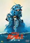 Animation - Mobile Suit Gundam II: Soldiers of Sorrow (Ai Senshi Hen) (English Subtitles) DVD (Japan Import)