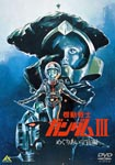 Animation - Mobile Suit Gundam III: Encounters in Space (Meguriai Uchu Hen) (English Subtitles) DVD (Japan Import)