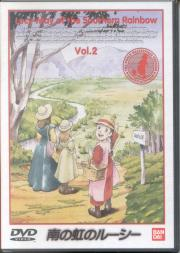 Animation - Lucy Of The Southern Rainbows 2 DVD (Japan Import)