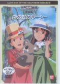 LUCY-MAY OF THE SOUTHERN RAINBOW - FINAL EDITION DVD (Japan Import)