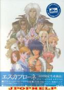 Animation - ESCAFLOWNE dts limited edition DVD (Japan Import)