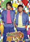 Mitsuo Iwata, Kenichi Suzumura - Sweet Ignition DX Domino Dream Makers DVD (Japan Import)