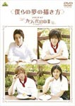 Japanese Movie (Making) - Bokura no Yume no Egakikata - Making-of Cafe Daikanyama 2 - DVD (Japan Import)