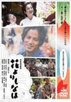 Japanese Movie - Hana Yori mo Nao (English Subtitles) [Regular Edition] DVD (Japan Import)