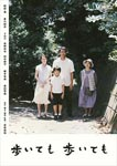 Japanese Movie - Still Walking (Aruitemo Aruitemo) (English Subtitles) DVD (Japan Import)