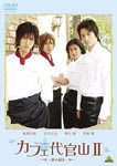 Japanese Movie - Cafe Daikanyama 2 - Yume no Tuzuki - DVD (Japan Import)