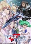 V.A. - Macross F Galaxy DVD (Japan Import)