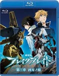 Animation - Theatrical Anime: Broken Blade Chapter 3 The Scar of Weapon (Kyojin no Ato) [Blu-ray] BLU-RAY (Japan Import)