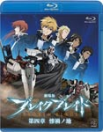 Animation - Theatrical Anime: Broken Blade Chapter 4 The Land of Heartbreak (Sanka no Chi) [Blu-ray] BLU-RAY (Japan Import)