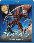 Animation - Broken Blade: Edge of the Line of Death [Blu-ray] BLU-RAY (Japan Import)