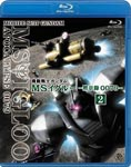 Animation - Mobile Suit MS Igloo mokushiroku 0079 Vol.2 [Blu-ray] BLU-RAY (Japan Import)
