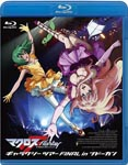 V.A. - Macross F (Macross Frontier) Galaxy Tour Final in Budokan [Blu-ray] BLU-RAY (Japan Import)
