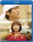 Japanese Movie - Oni-Chan no Hanabi [Blu-ray] BLU-RAY (Japan Import)