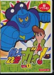 Animation - Tetsujin 28 Go Gao! Vol.1 DVD (Japan Import)