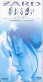 ZARD - Yureru Omoi  (Japan Import)