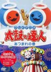 Puppet Animation - Clay Anime - Taiko no Tatsujin Atsumare no Maki DVD (Japan Import)