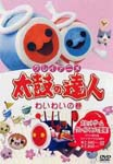 Puppet Animation - Clay Anime - Taiko no Tatsujin Waiwai no Maki DVD (Japan Import)