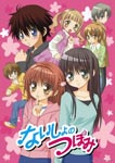 Animation - Naisho no Tsubomi 1 [Limited Edition] DVD (Japan Import)